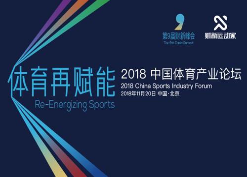 体育再赋能!2018中国体育产业论坛召开在即