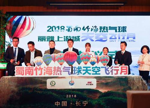 2018中国·长宁蜀南竹海热气球天空飞行月 魅力起航