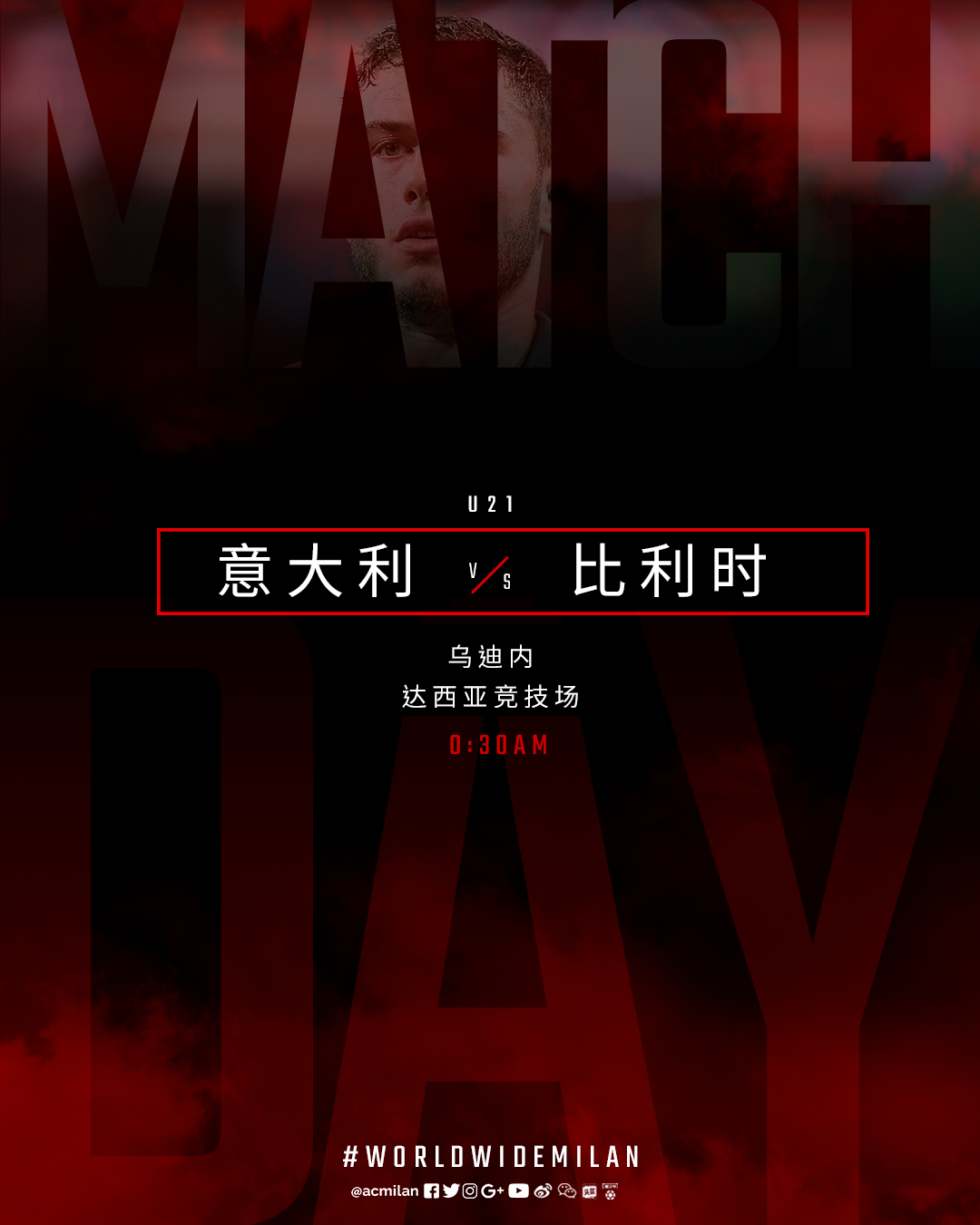 AC-MILAN_MATCH_DAY_NATION_LEAGUE1080x1350I意大利比利时.png